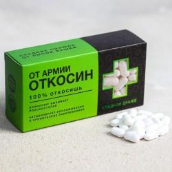 Конфеты-таблетки «Откосин», 100 г
