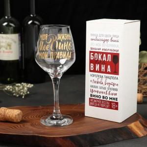 Бокал для вина «Мое вино - мои правила» 350 мл