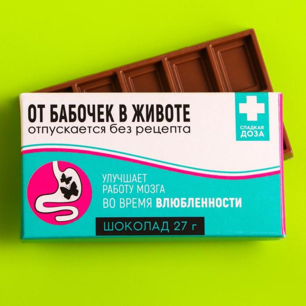 Шоколад молочный «От бабочек в животе»: 27 г