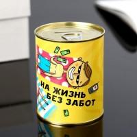 Копилка-банка «На жизнь без забот»