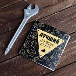 Набор «Мастер на все руки»: кружка 400 мл блокнот 12 л ручка