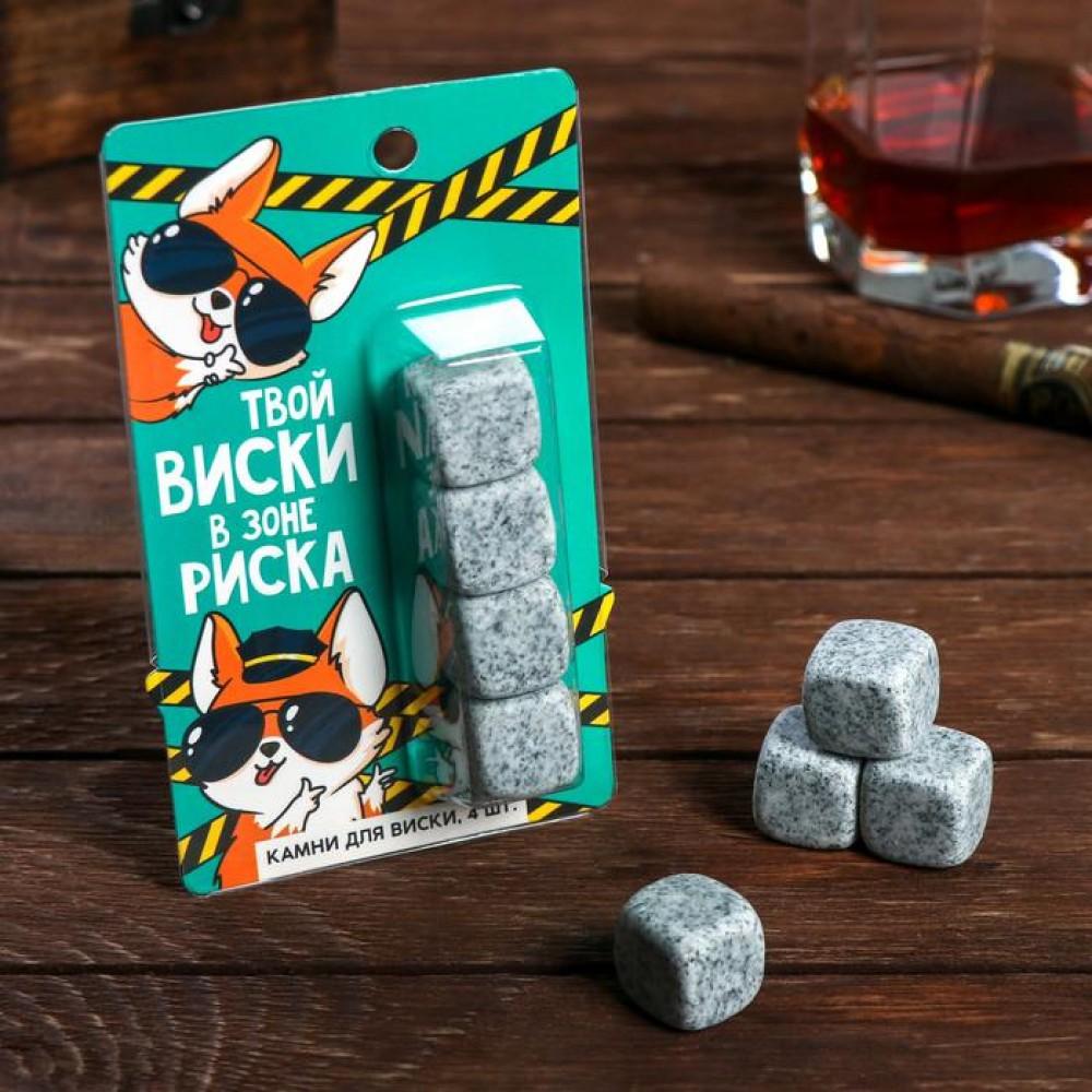 Камни для виски «В зоне риска» 4 шт