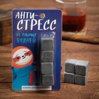 Камни для виски «Антистресс» 4 шт