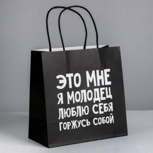Пакет подарочный «Люблю себя» 22 × 22 × 11 см
