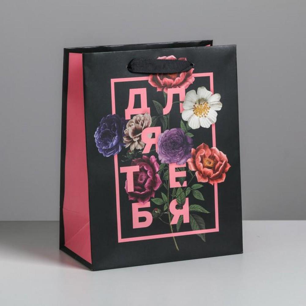 Пакет подарочный «Для тебя» 18 × 23 × 10 см