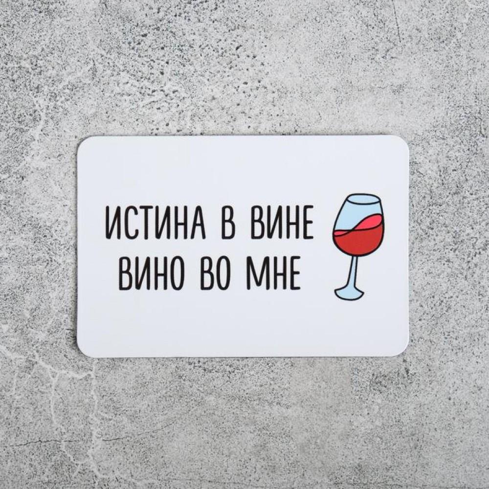 Магнит «Инстина в вине, вино во мне»