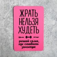Магнит «Жрать нельзя худеть»