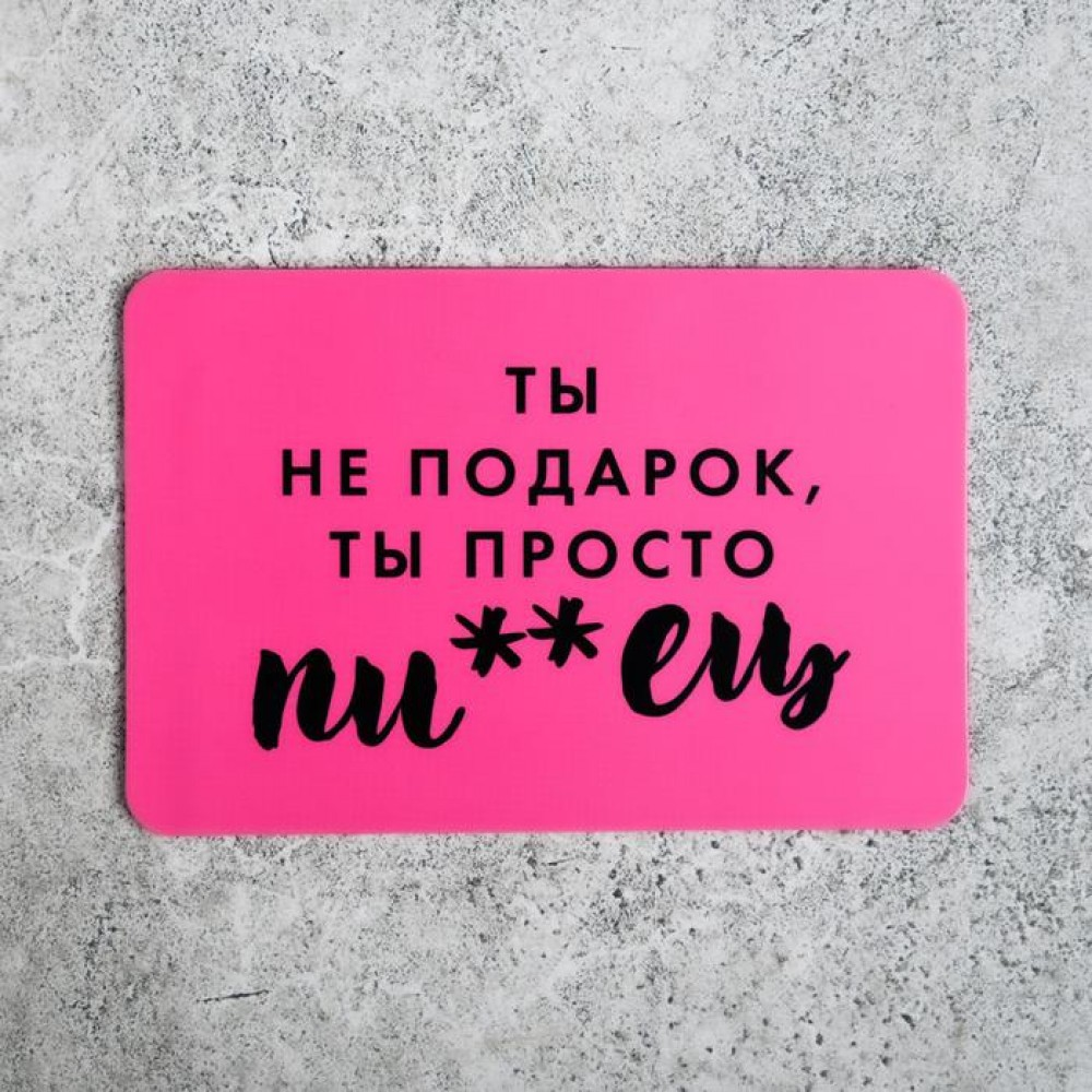 Магнит «Ты не подарок»