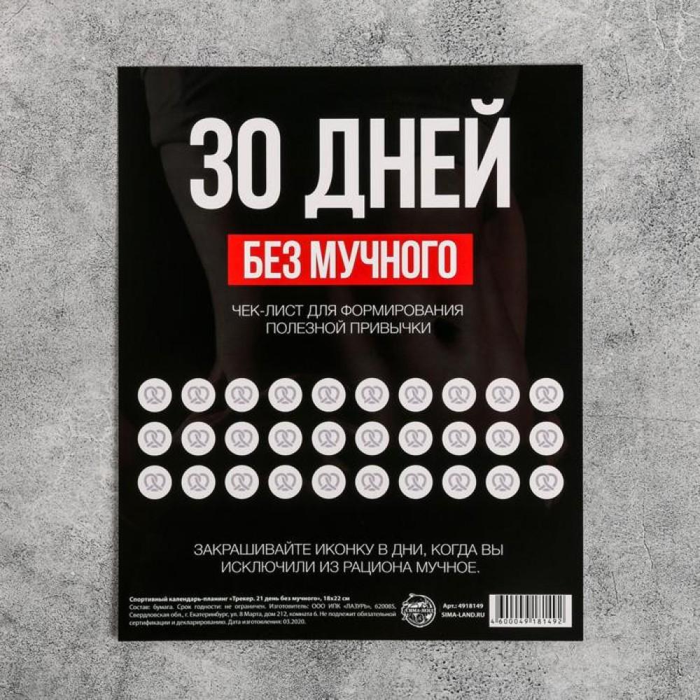 Спортивный календарь-планинг «Трекер. 30 дней без мучного» 18 × 22 см