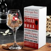Бокал для вина «Вхламинго» 350 мл