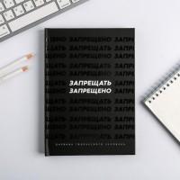 Ежедневник творческого человека «Запрещать запрещено»