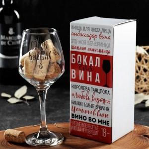 Бокал для вина «Слезы бывших» 350 мл
