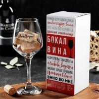 Бокал для вина «Антистресс» 350 мл