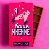 Шоколад молочный «Ваше мнение»: 27 г.