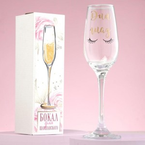 Бокал для шампанского «Для блеска глаз», 210 мл