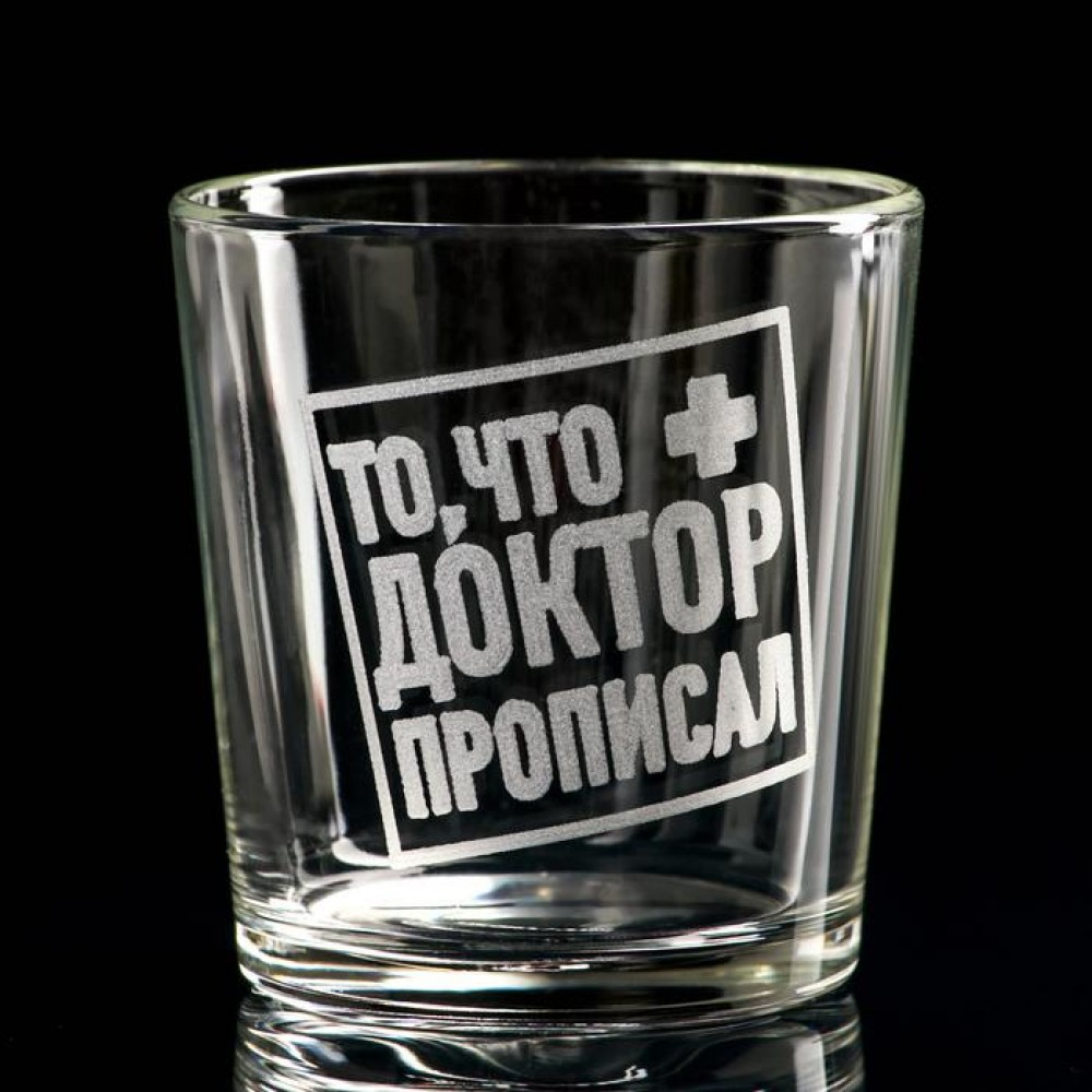Стакан для виски «То что доктор прописал»