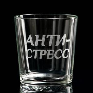 Стакан для виски «Анти-стресс»