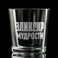 Стакан для виски «Эликсир мудрости»