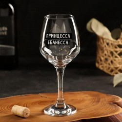 Бокал для вина «Принцесса Ебанесса» 350 мл