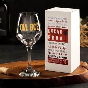 Бокал для вина «Ой всё. Вместо тысячи слов» 350 мл