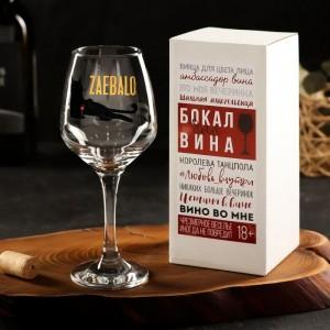 Бокал для вина «ZAEBALO» 350 мл