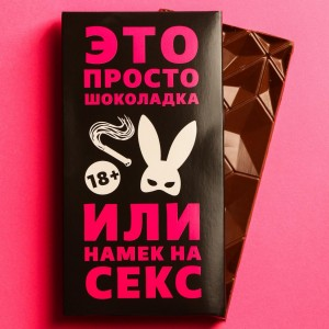 Шоколад «Это намёк» 70 г