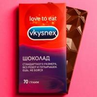 Шоколад молочный Vkysnex 70 г.