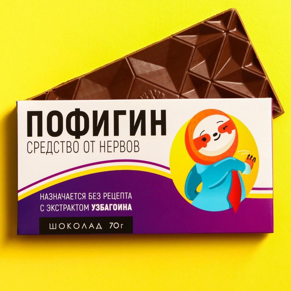 Шоколад молочный «Пофигин»