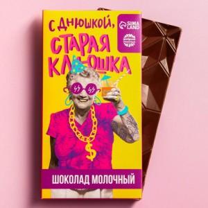 Молочный шоколад «Старая клюшка» 70 г.