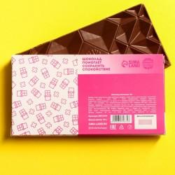 Молочный шоколад «Антиистерин» 70 г.