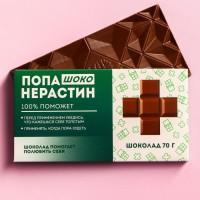 Молочный шоколад «Попанерастин» 70 г.