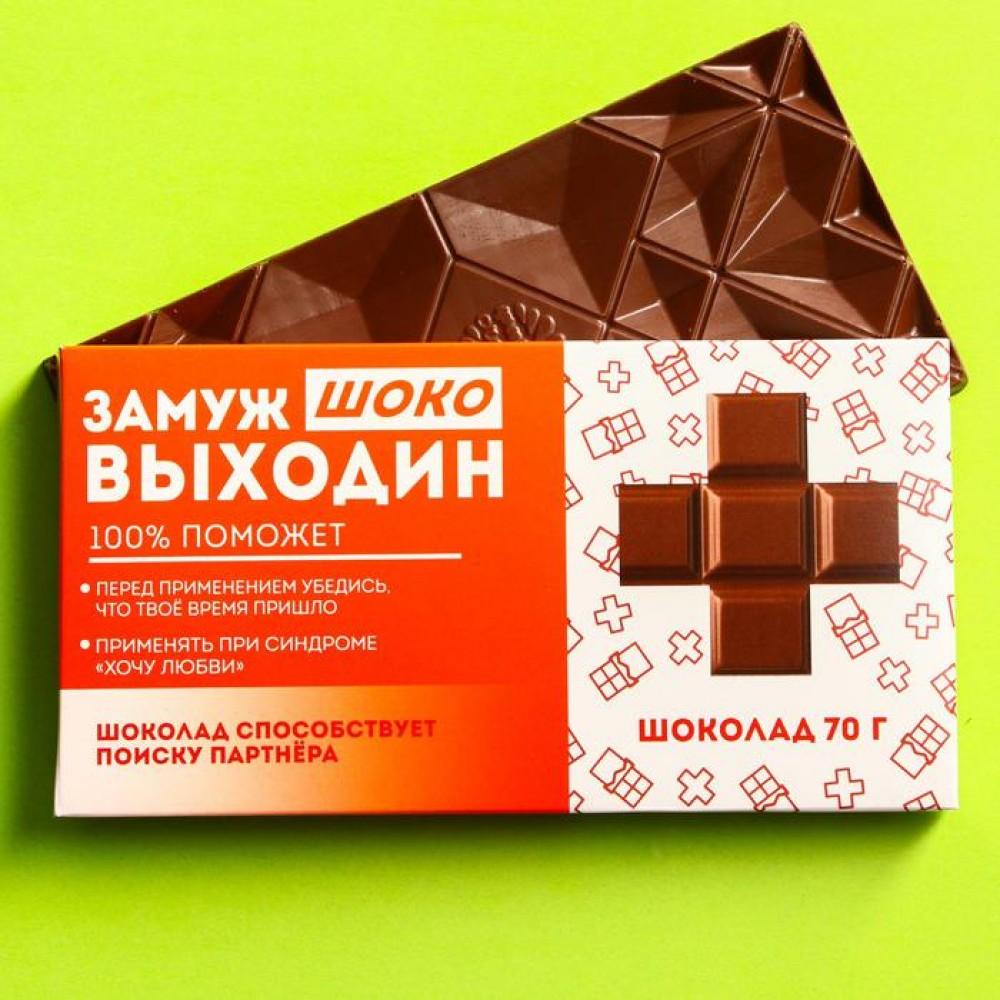 Молочный шоколад «Замужвыходин» 70 г.
