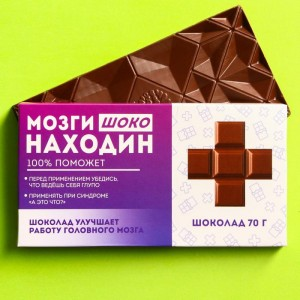 Молочный шоколад «Мозгинаходин» 70 г.