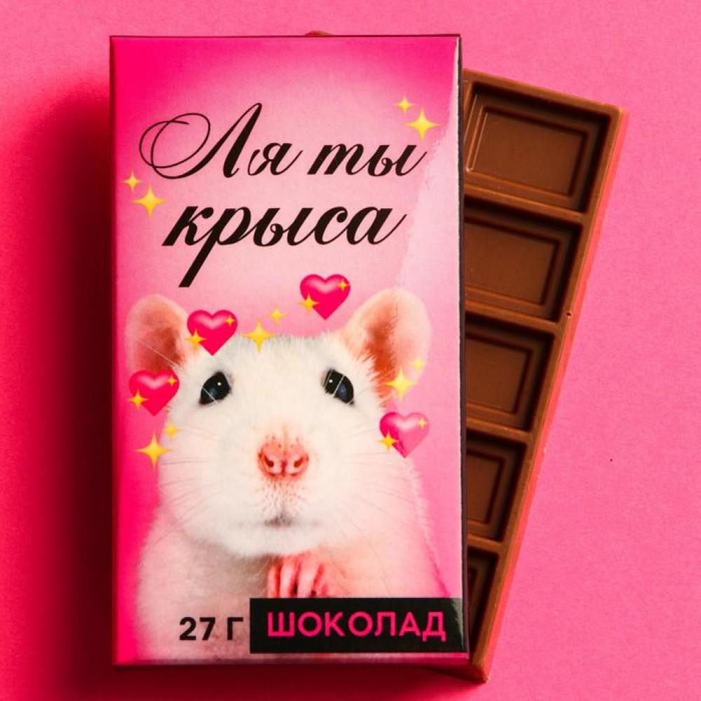 Шоколад молочный «Ля ты крыса», 27 г.