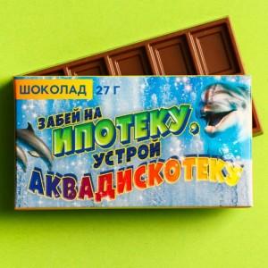 Шоколад молочный «Забей на ипотеку» 27 г.