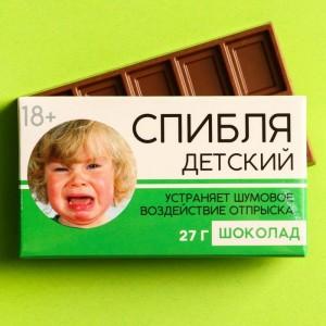 Шоколад «Спибля детский»