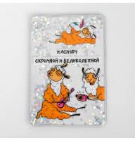 Обложка на паспорт «Паспорт скромной и великолепной»