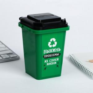 Настольное мусорное ведро «Выкинь проблемы»