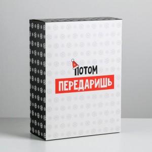 Новогодняя коробка «Потом передаришь», 22 × 30 × 10 см