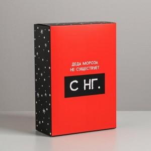 Подарочная коробка «Деда мороза не существует. С НГ», 16 × 23 × 7.5 см