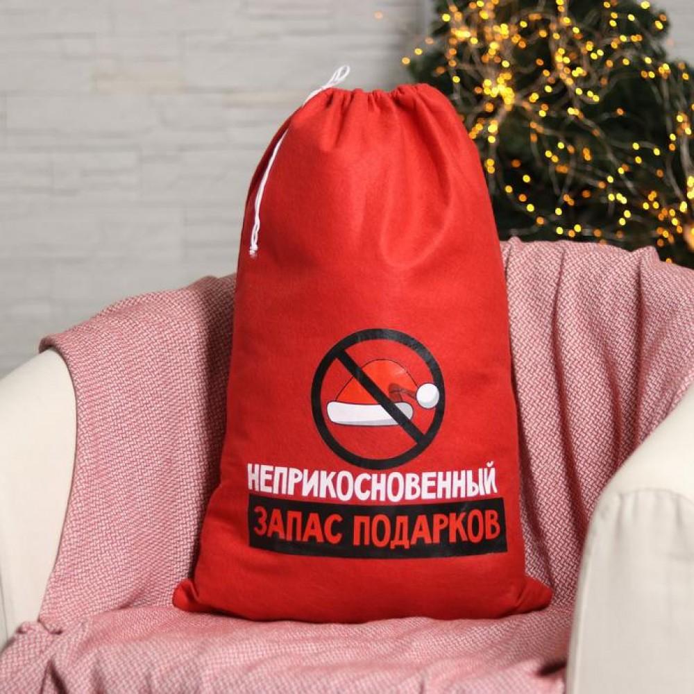 Мешок для подарков Деда Мороза «Неприкосновенный запас подарков», 40х60 см