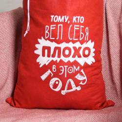 Мешок для подарков Деда Мороза «Тому, кто плохо себя вёл», 40х60 см