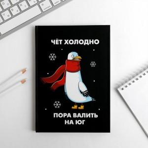 Ежедневник «Чет холодно» А5