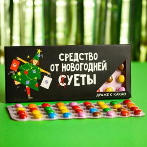 Шоколадное драже «Средство от новогодней суеты»