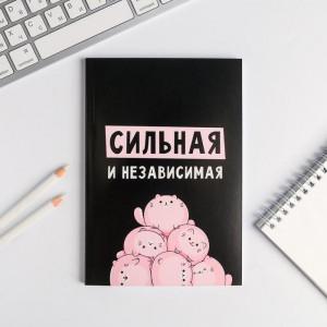 Ежедневник в точку «Сильная и независимая» А5
