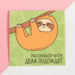 Женский набор «Мои планы на сегодня с ленивцем»