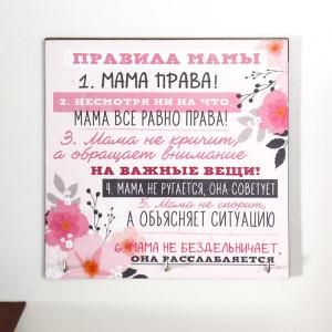 Ключница «Правила мамы»