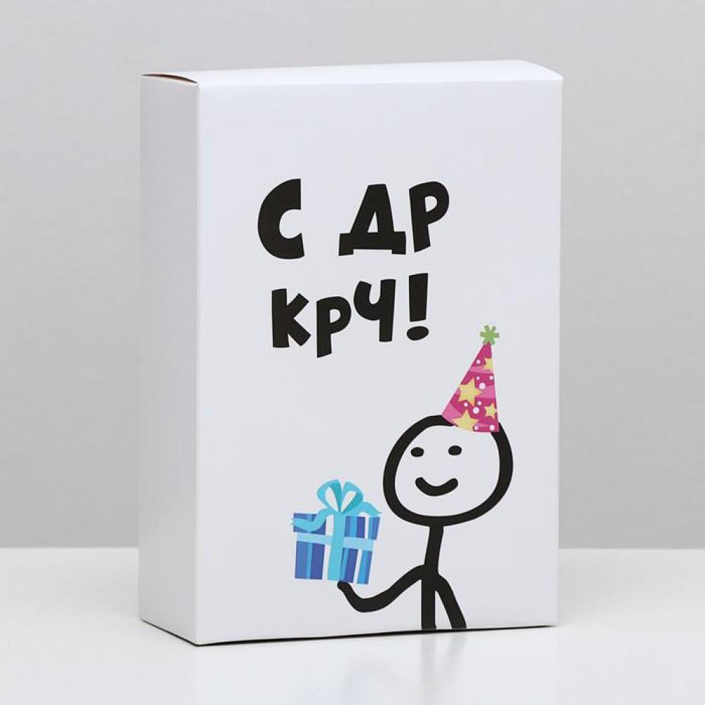 Подарочная коробка «С др крч!», 16 × 23 × 7,5 см