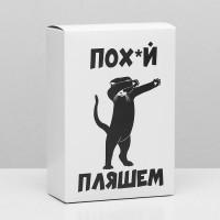 Подарочная коробка «По*уй пляшем», 16 × 23 × 7,5 см