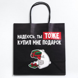Пакет подарочный «Надеюсь, ты тоже купил мне подарок», 22 × 22 × 11 см